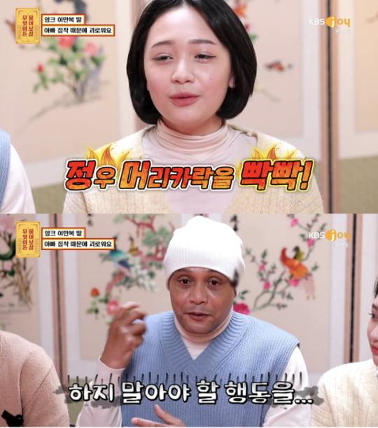 이만복/사진=KBS Joy '무엇이든 물어보살'