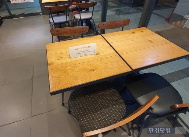 서울 마포구 한 커피전문점 매장 테이블에 '사회적 거리두기 좌석' 안내판이 설치돼있다./사진=이미경 기자