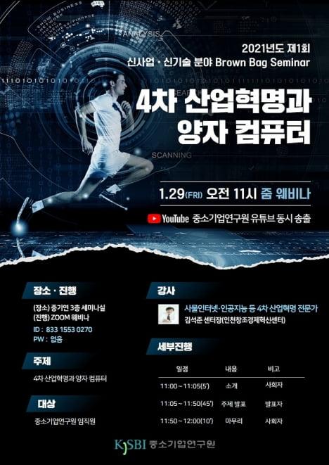 중기연, '4차 산업혁명과 양자 컴퓨터' 브라운백 세미나 개최