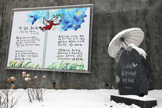18일 경기도 양평군 하이패밀리 안데르센 공원묘원에서 양부모의 학대로 생후 16개월 만에 숨진 정인 양의 묘지가 눈으로 덮여 있다. 연합뉴스