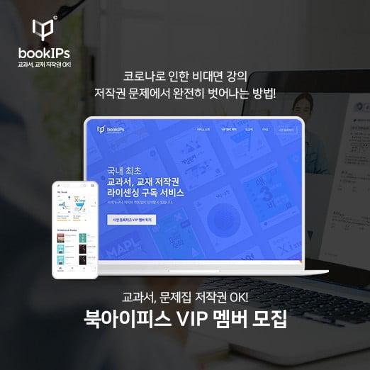 에듀테크 스타트업인 IT기업 '북아이피스', VIP멤버 모집 나서