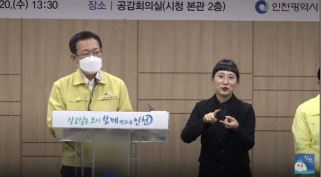 박남춘 인천시장이 20일 오후 코로나19 인천형 민생경제 지원대책을 발표하고 있다. 인천시 유튜브 생중계 캡처