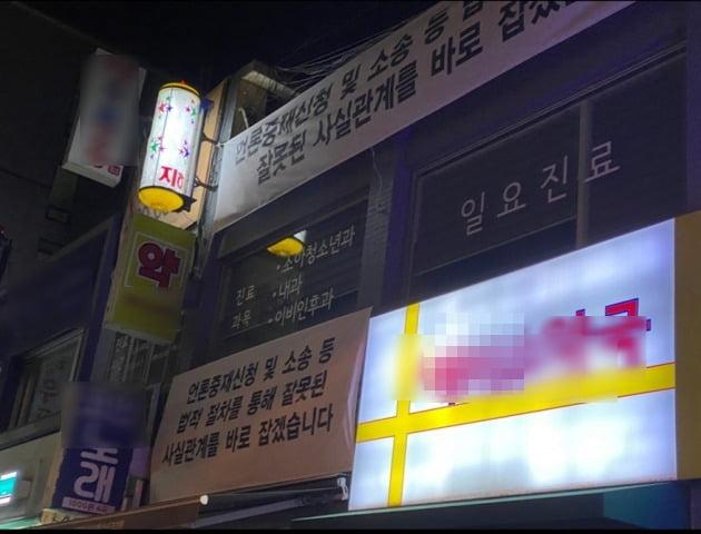 온라인 커뮤니티에 공유된 정인이 사건 소아과 외벽