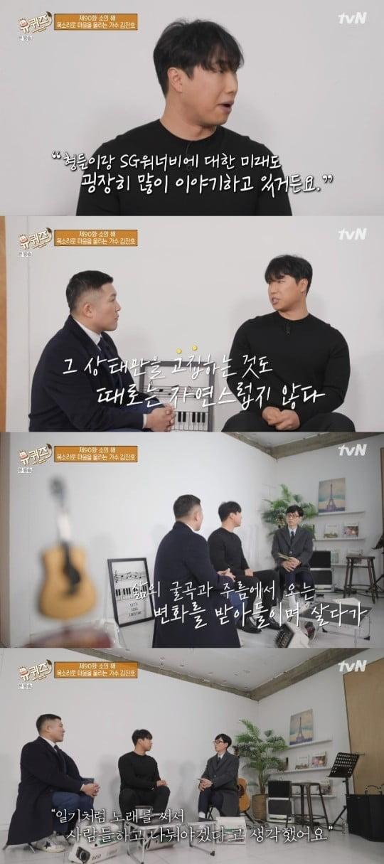 김진호/사진=tvN '유퀴즈'