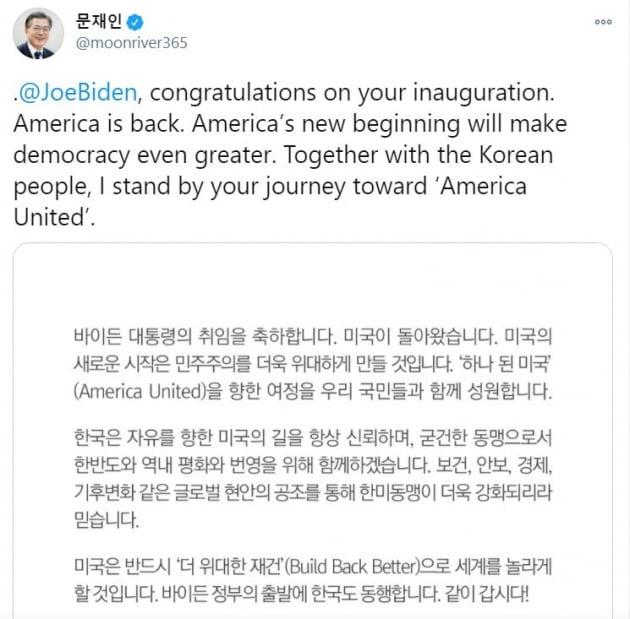 """文대통령 """"미국이 돌아왔다…한국도 동행한다. 같이 갑시다!"""""""
