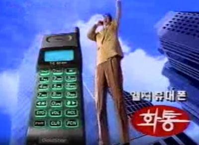 LG의 첫 휴대폰 '화통'. 1995년 광고영상에서 캡처했다.