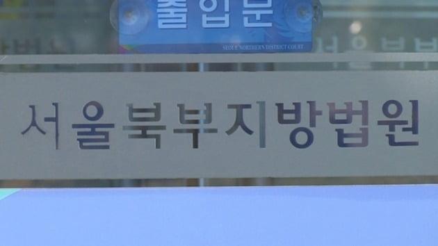 서울북부지방법원 [사진=연합뉴스]