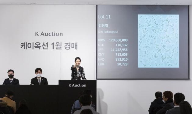 지난 20일 케이옥션이 개최한 1월 경매에서 김창열 화백의 '물방울'을 두고 치열한 경합이 벌어지고 있다. 케이옥션 제공