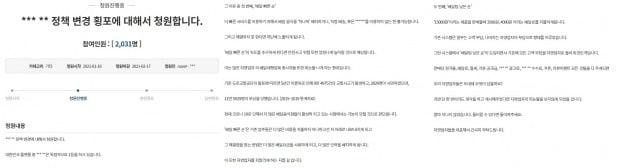 지난 18일 청와대 국민청원 게시판에는 '배달의 민족 정책 변경 횡포에 대해 청원한다'는 제목의 글이 올라왔다./사진=청와대 국민청원 게시판 캡처