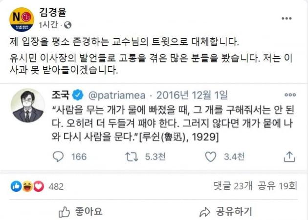"""""""물에 빠진 개는 패야""""…'유시민 반성문'에 조국 트윗 꺼낸 김경률"""