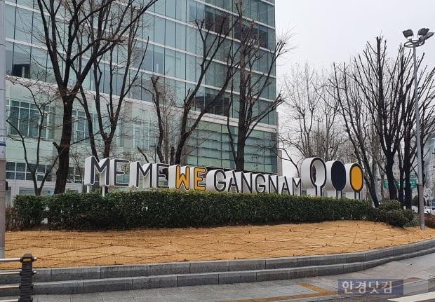 서울 강남구가 20억원이 넘는 예산을 투입해 자체 도시 브랜드 '미미위 강남'을 알리기 위한 조형물 20여개를 설치했다. 서울 삼성역 인근에 설치된 '미미위 강남' 조형물의 모습. 사진=김수현 한경닷컴 기자