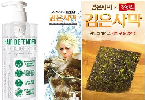 펄어비스는 자사 게임 '검은사막'에 B급 마케팅을 적용해 스웨거와 함께 탈모샴푸 '감은사막'(왼쪽), 광천김과 함께 '김은사막'(오른쪽)을 출시했다./사진=펄어비스