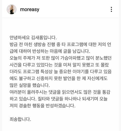 """김새롬, '그것이 알고 싶다' 정인 방송에 """"그건 중요치 않다"""" 망언 [사과문 전문]"""