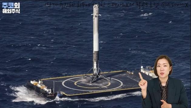 1단계 추진체 회수에 성공한 스페이스X의 재사용 로켓 팔콘9 / 주코노미TV 캡처