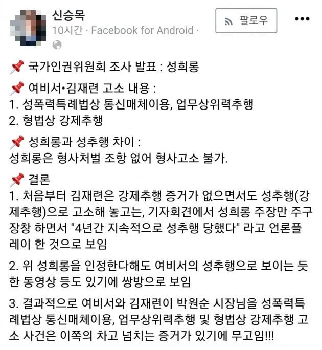 신승목 적폐청산연대 대표 페이스북 캡처.