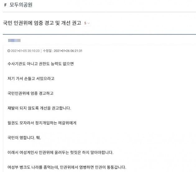 친문 성향 커뮤니티 클리앙 캡처.
