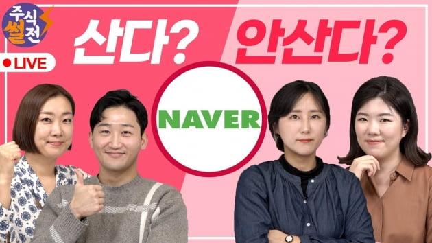 빅히트까지 호재덩어리…'네이버' 지금 살까?말까?[주코노미TV]