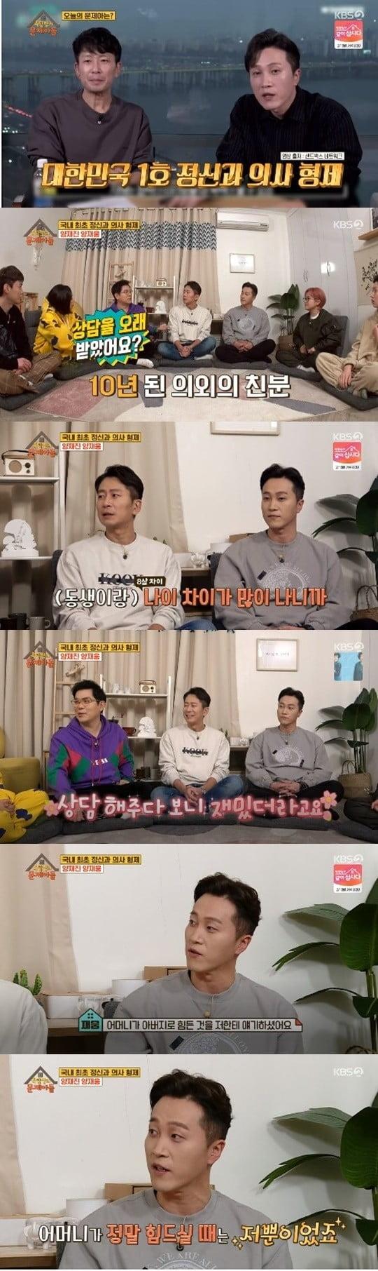 양재진과 양재웅/사진=KBS 2TV '옥탑방의 문제아들'