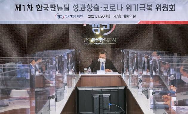 캠코, 한국판 뉴딜 성과창출.코로나 위기 극복 선도 시동