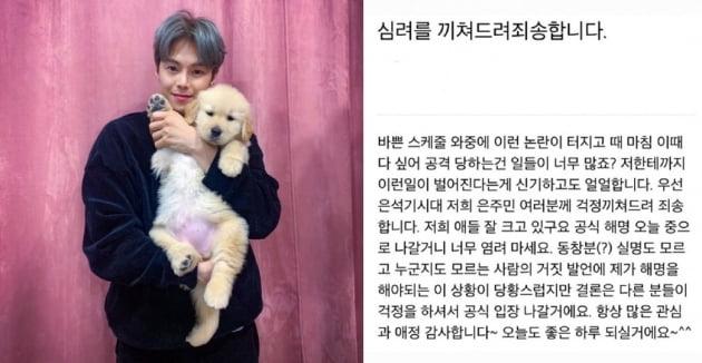 박은석 /사진=인스타그램, 팬카페