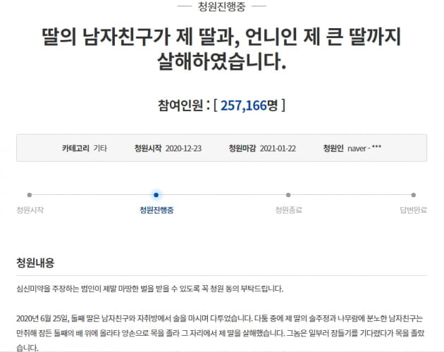 """父 울분 토한 '당진자매 살해사건'…檢 """"사형 선고돼야"""" 항소"""