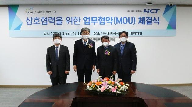 에이치시티-한국원자력연구원, 초고집적 반도체 사업 업무협약
