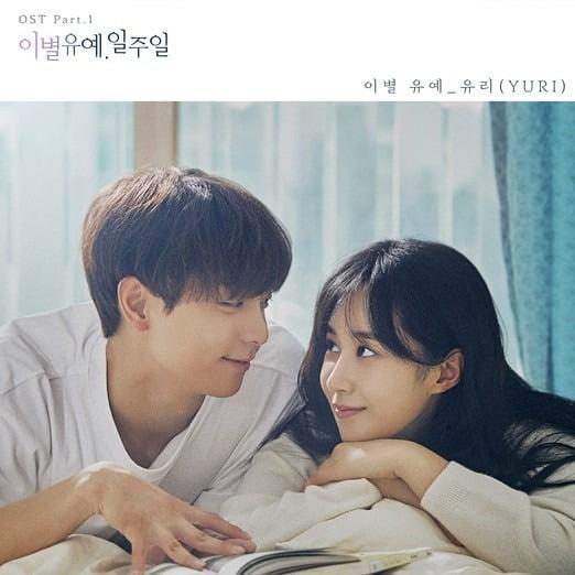 '이별유예, 일주일' OST / 사진 = SM엔터테인먼트 제공