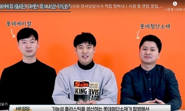 롯데 채용 공식 유튜브 채널 '엘리크루티비(L-RecruiTV)' 캡처 이미지