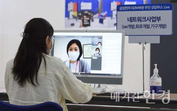 지난해 9월 '2020년 하반기 삼성전자 CE/IM부문 신입사원 공채' 모집에서 학생들이 삼성전자 현직자와 온라인 화상을 통해 질문하고 있다.
