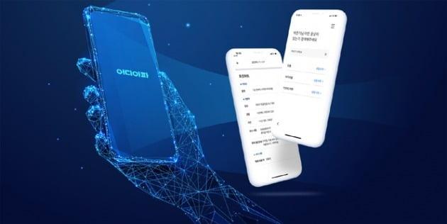 비플러스랩은 AI 기반 의료정보서비스 플랫폼인 '어디아파' 앱. 어디아파는 비대면 AI 문진, 위치정보시스템(GPS) 기반 병원 안내 기능 등을 갖췄다. 사진=비플러스랩