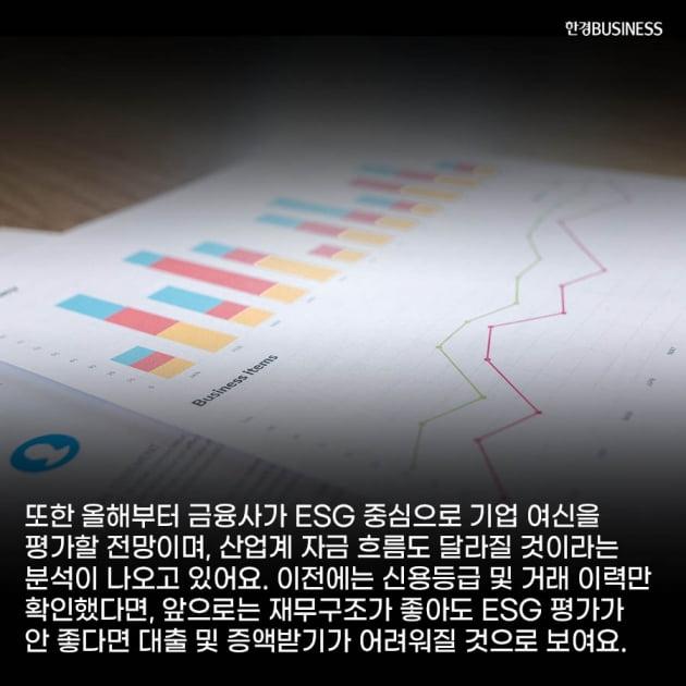 [카드뉴스] 국내 은행 ESG 환경 분야 취약, 올해 금융사 ESG 가속화에 따른 산업계 자금 흐름 변화 전망