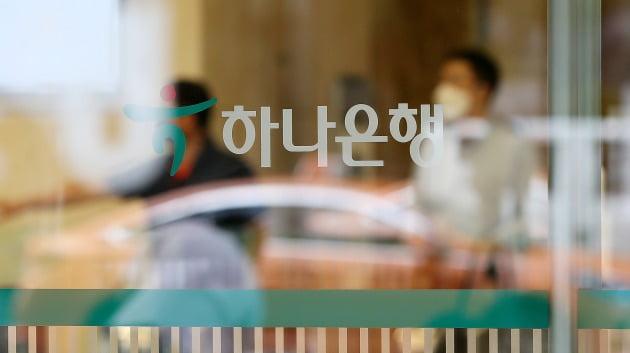 서울 중구 하나은행 본점. 사진=뉴스1