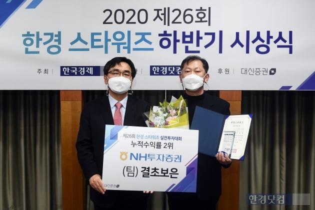 [포토] 박철희 NH투자증권 부장 '2020 한경 스타워즈 하반기 2위'