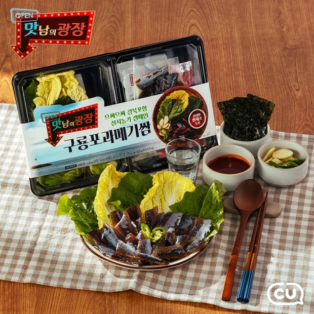우리 농어가 판로 개척 프로젝트 4탄! CU-맛남의 광장, 구룡포 과메기쌈 출시
