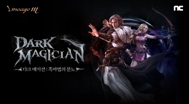 리니지M, '다크 매지션: 흑마법의 분노' 업데이트