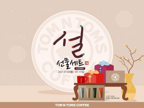 탐앤탐스,      전국 직영 매장서 '2021 설 선물세트' 사전 예약