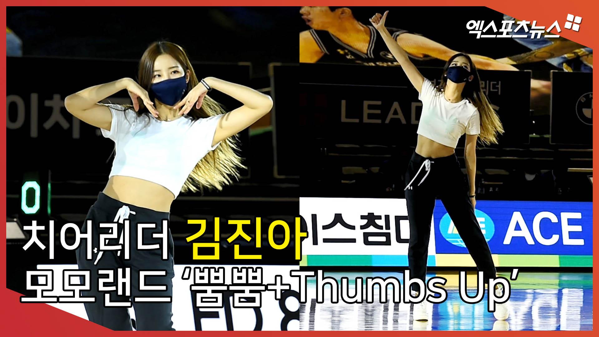 치어리더(Cheerleader) 김진아, 모모랜드 '뿜뿜+Thumbs Up' 공연[엑's 영상]