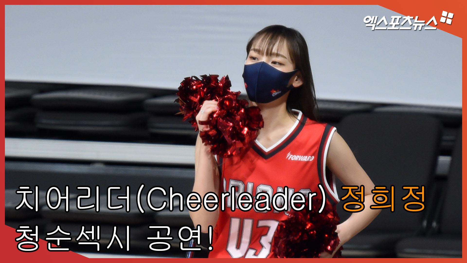 치어리더(Cheerleader) 정희정 '청순섹시 공연' [엑's 영상]