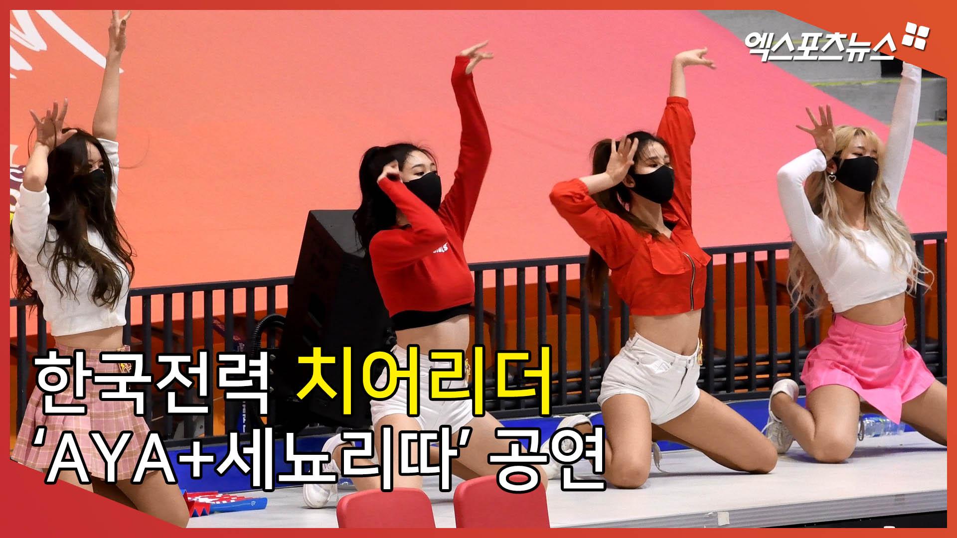 한국전력 치어리더(Cheerleader), 'AYA+세뇨리따' 공연[엑's 영상]