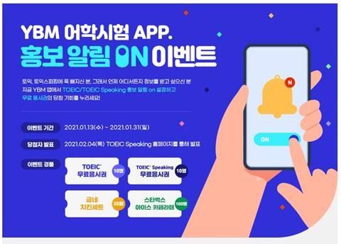 'YBM 어학시험 APP 홍보 알림 ON 이벤트' 진행