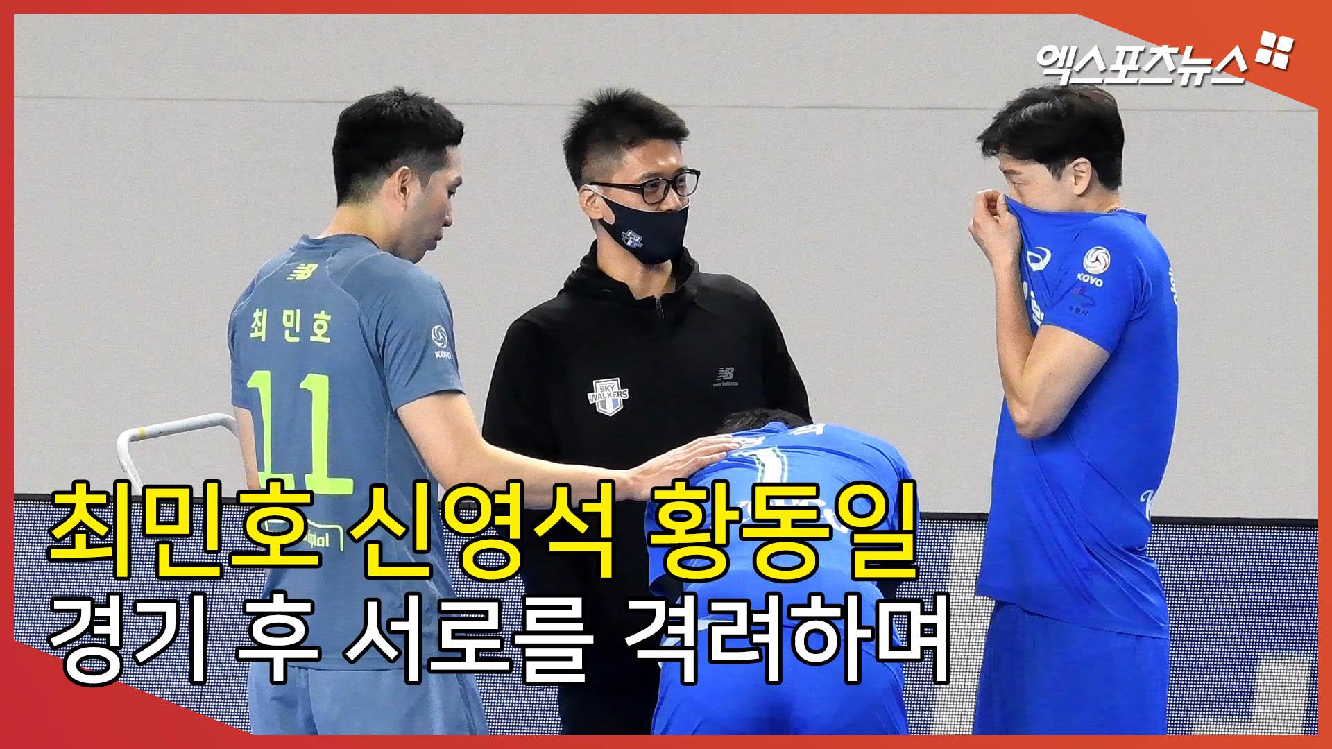최민호-신영석-황동일, 경기 후 서로를 격려하며[엑's 스케치]