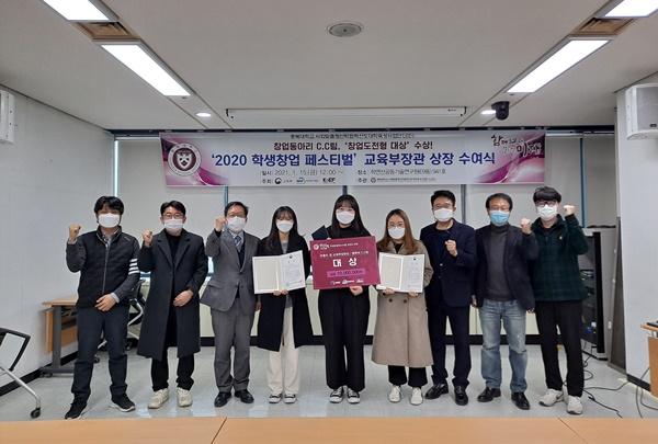 충북대 창업동아리 C.C팀, 2020 산학협력엑스포 학생창업페스티벌 대상 수상