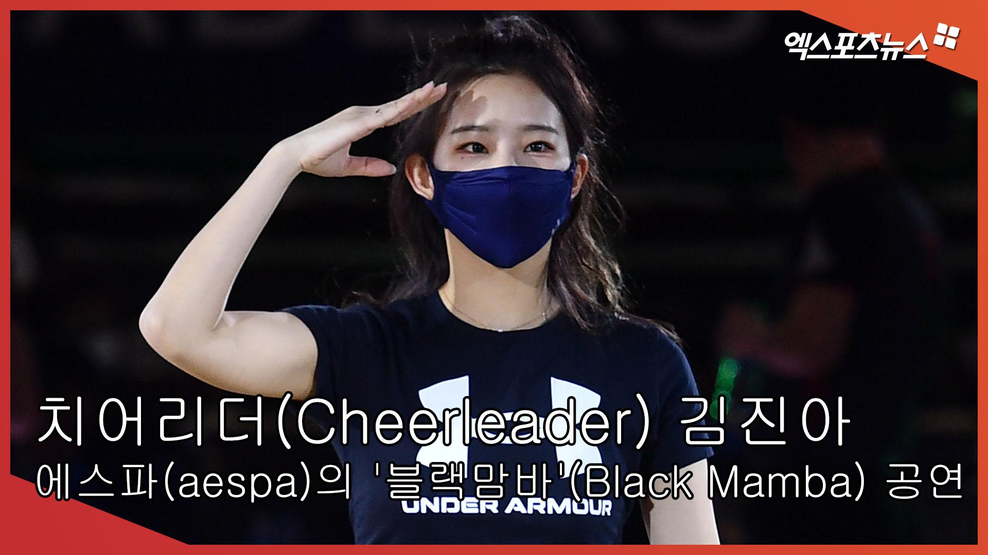 치어리더(Cheerleader) 김진아, 에스파(aespa)의 '블랙맘바'(Black Mamba) 공연 [엑's 영상]