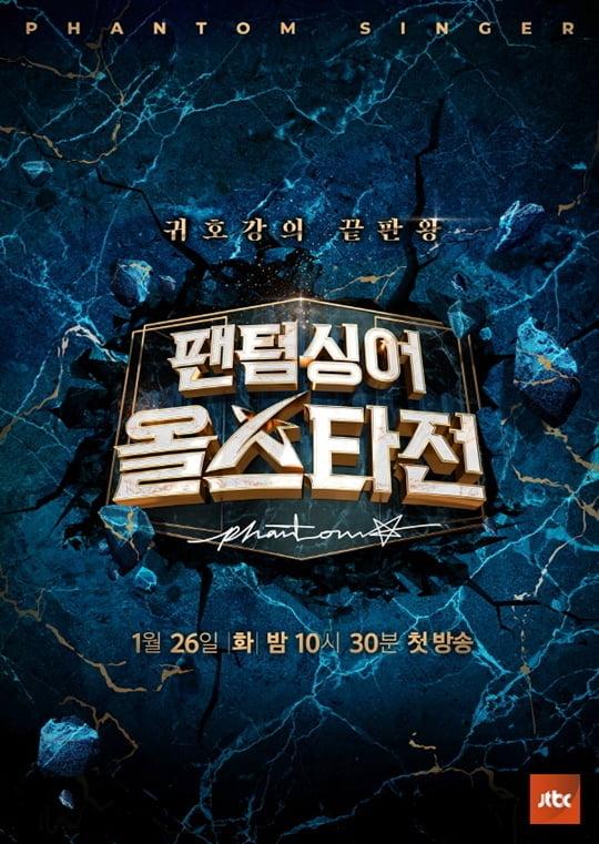 팬텀싱어 올스타전 (사진=JTBC)