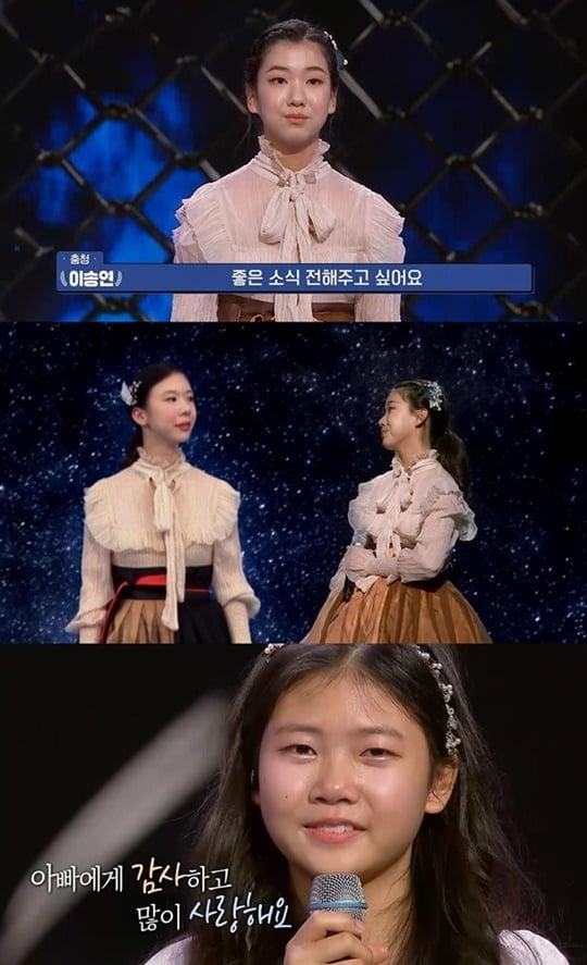 트롯 전국체전 (사진=KBS 2TV)