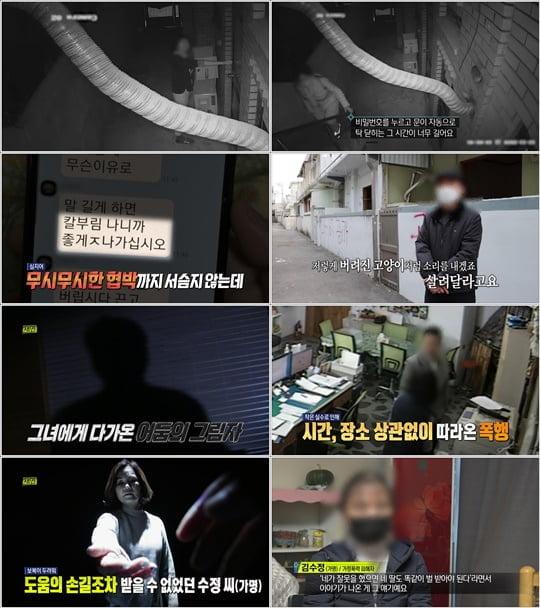 '실화탐사대' 예고 (사진= MBC 제공)