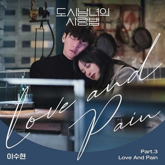 이수현, 도시남녀의 사랑법 OST 'Love And Pain'(사진=모스트콘텐츠)