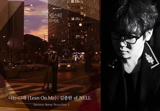 '선배, 그 립스틱 마르지 마요' OST, '김종완 of NELL'의 '나는 그래'  (사진= 블렌딩)