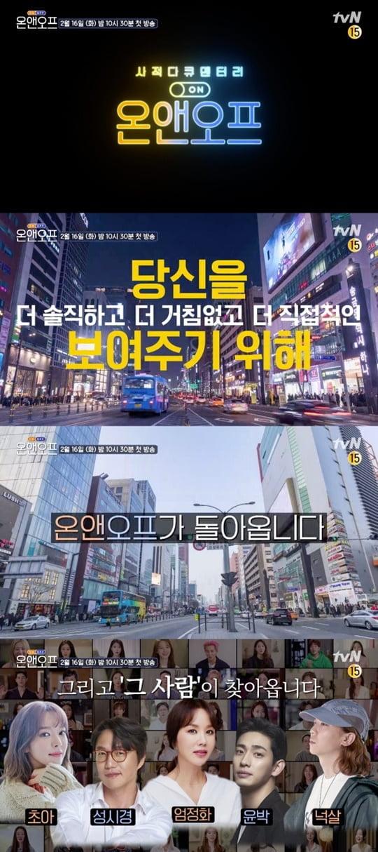 '온앤오프' 엄정화X성시경X초아X윤박X넉살 확정, 티저 공개에 기대감 UP