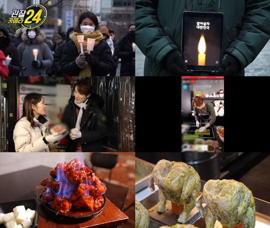 '관찰카메라 24' (사진= 채널A 제공)